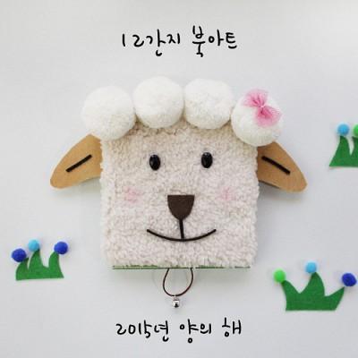 12간지북아트_양