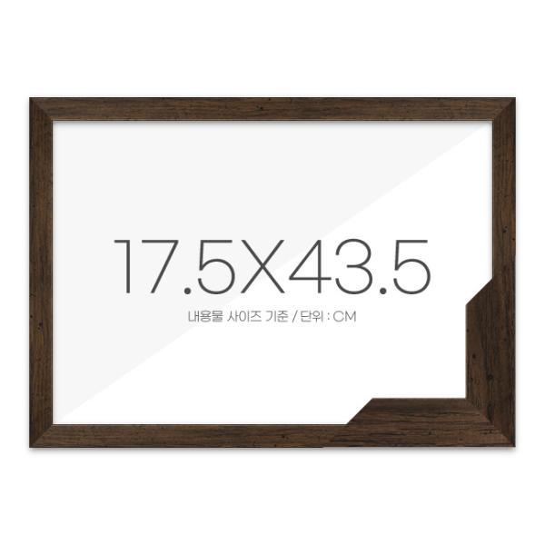 퍼즐액자 17.5x43.5 고급형 슬림 우드 월넛