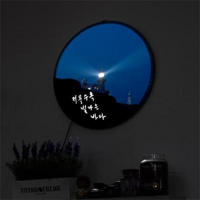 ne501-LED액자45R_어두운밤을밝히는등대