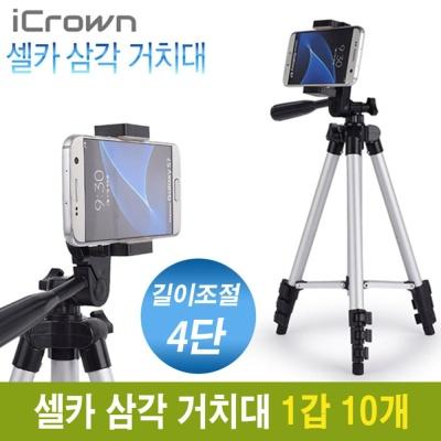 4단 삼각 거치대 스마트폰 핸드폰 실버 106cm