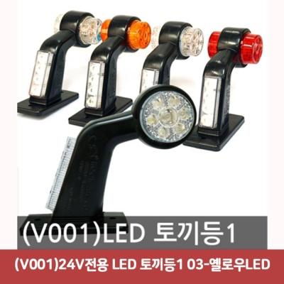 (V001)24V전용 LED 토끼등1 03 옐로우LED