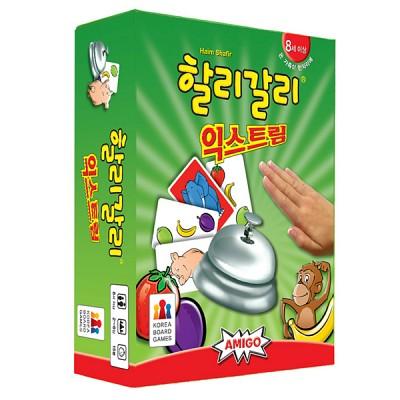 [코리아보드게임즈] 할리갈리 익스트림