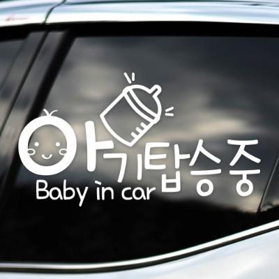 아기탑승중 BABY IN CAR - 초보운전스티커(NEW032)