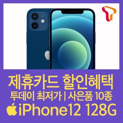 (SKT선약/번호이동) 아이폰12 128G