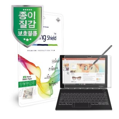 레노버 요가북 C930 종이질감 지문방지 액정필름 1매