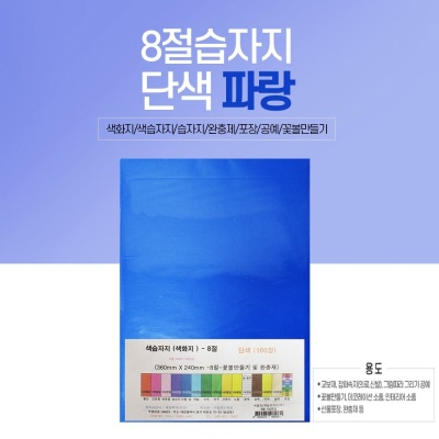 8절 색화지 100장 단일 색상 선물 포장지 문구 파랑