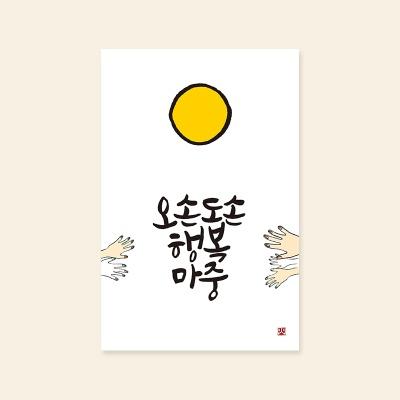 [카드] 오손도손 행복마중 추석카드