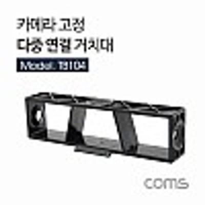 Coms 카메라 다중 거치대 좌향 우향 상향 고정 방송용