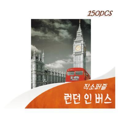 [비앤비퍼즐] 150PCS 직소 런던 인 버스 PL269