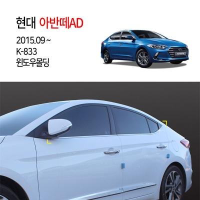 [경동] K833 아반떼AD 크롬 윈도우몰딩