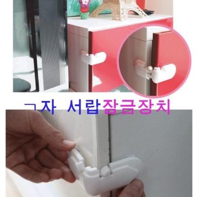 ㄱ자서랍잠금장치 유아안전용품 모서리코너보호대 유