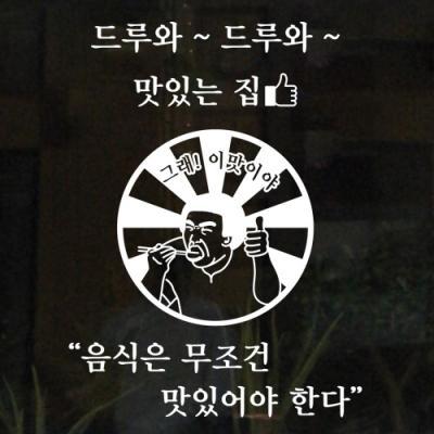 ij483-그래이맛이야(소형)_그래픽스티커