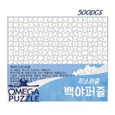 [오메가퍼즐] 500pcs 직소퍼즐 백야퍼즐 541