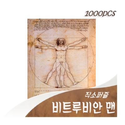 [비앤비퍼즐] 1000PCS 직소 비트루비안 맨 PL1390
