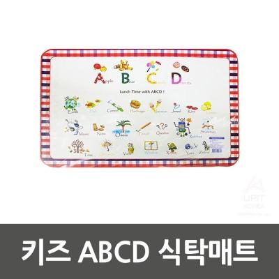 키즈 ABCD 식탁매트