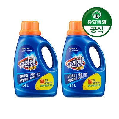 [유한양행]유한젠 액체형 산소계표백제 용기 1.4L 2개