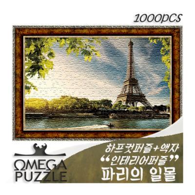 인테리어퍼즐 1000pcs 직소 파리의 일몰 1406 + 액자