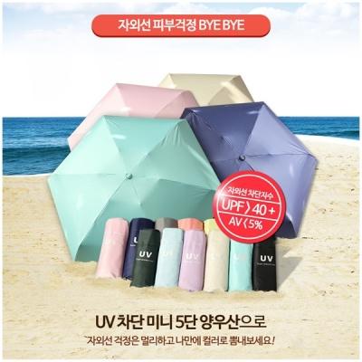 초경량 UV 자외선 암막 양산 우산 양우산