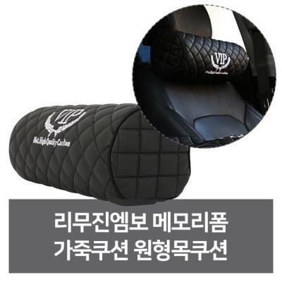 리무진엠보 메모리폼 가죽쿠션 원형목쿠션 자동차용