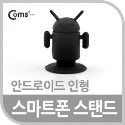 coms 스마트폰 스탠드 안드로이드 인형 검정