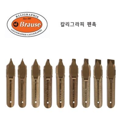 [브라우스] 캘리그라피 펜촉 9개 SET (0.5mm ~ 5.0mm)