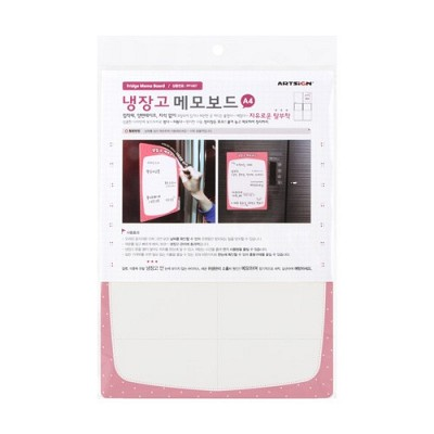 메모보드(냉장고) A4 PP1007