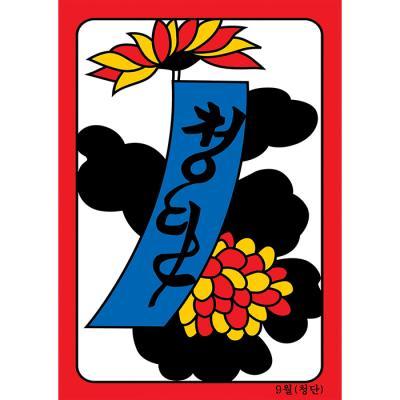 35조각 판퍼즐 - 화투 9월 청단 치매예방
