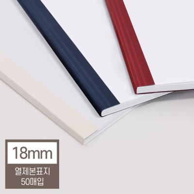 열제본기 소모품 열표지 18mm(180매이내제본)
