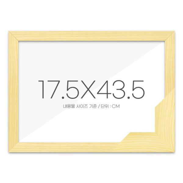 퍼즐액자 17.5x43.5 고급형 우드 미송