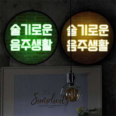 nh317-LED액자35R_네온효과술기로운음주생활