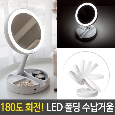 LED 폴딩 수납 거울 회전 접히는 화장대 조명 확대경
