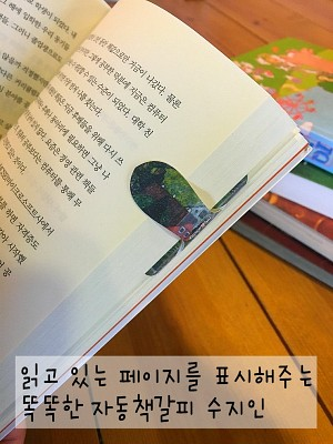 [자동책갈피수지인] 클림트:미네르바