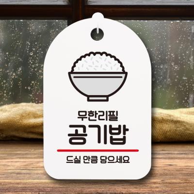 표지판 팻말 푯말 간판 S6_033_공기밥 무한리필