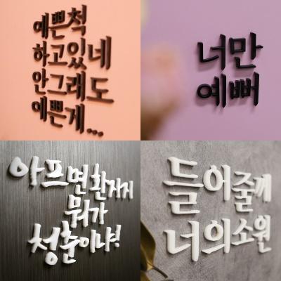 간판뚝딱 입체 아크릴 스카시 문자 로고 (검정/흰색)