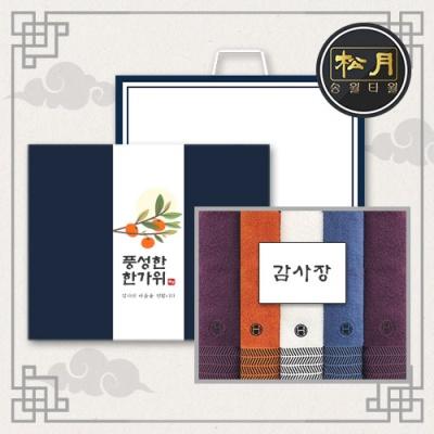 송월 추석선물세트 어로우 세면타월 5매세트