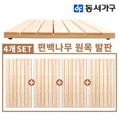 편백나무 원목발판 대형 4개세트 DF640759