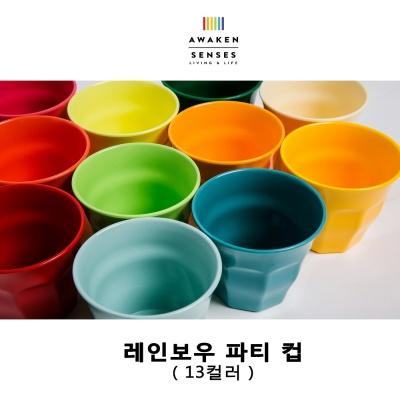레인보우 파티 컵