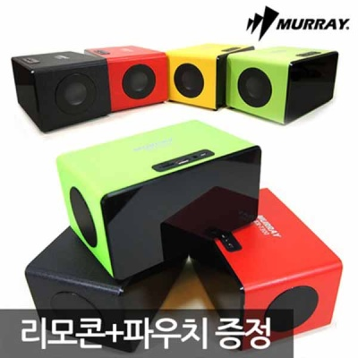 머레이/BS-KR7300/스테레오/블루투스스피커/FM라디오