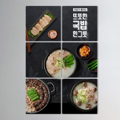 af085-멀티액자_뜨뜻한국밥한그릇