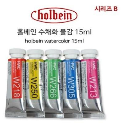 HWC 홀베인 수채화 물감 15ml B 시리즈 / 수채물감