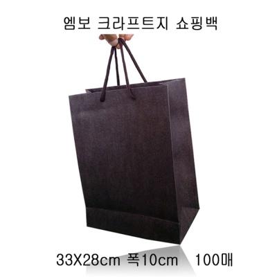 엠보 크라프트 쇼핑백 BROWN 33X28cm 폭10cm 100매