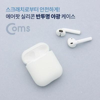 Coms 에어팟 실리콘 반투명 야광 케이스 Airpod