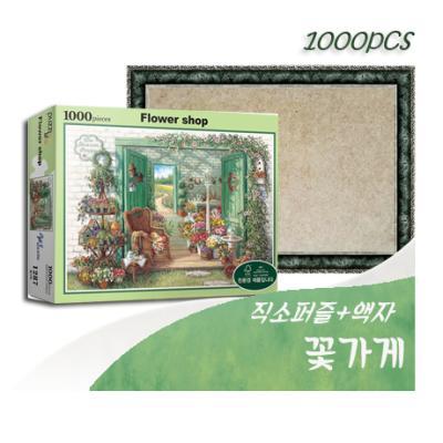 [비앤비퍼즐] 1000PCS 직소 꽃가게 PL1287 +액자세트