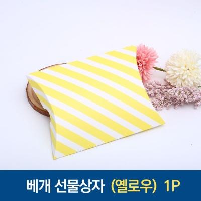스트라이프 베개 선물상자 옐로우 대
