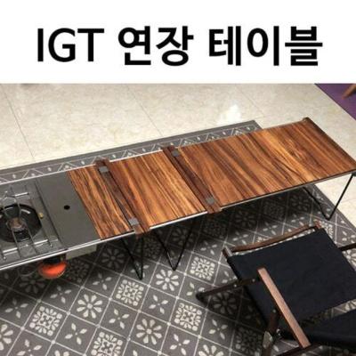 뉴테크 IGT 슬림테이블용 연장테이블 사각