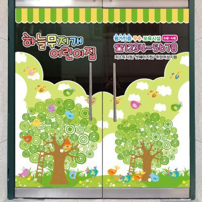 현관문썬팅(두쪽문)_행복이 지저귀는 나무01