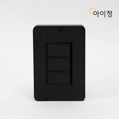 하이콘 블랙 3구 전등 스위치커버(1로)