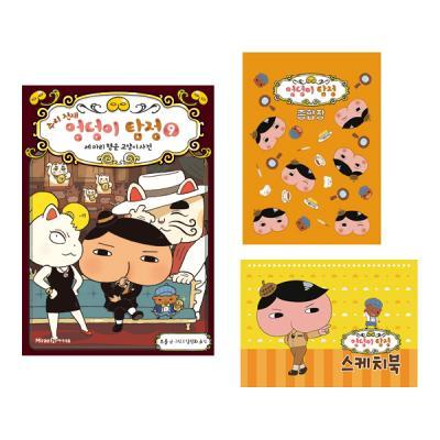 엉덩이탐정9(세 마리 행운 고양이 사건) 드로잉북세트