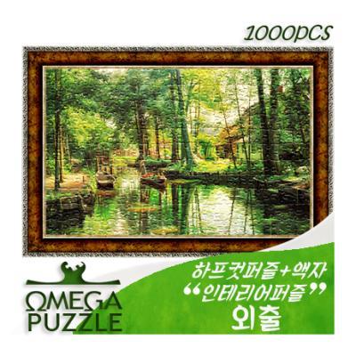 인테리어용 퍼즐 1000pcs 직소퍼즐 외출 1002 + 액자