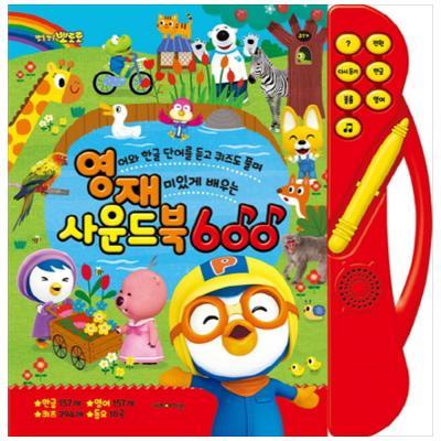 [키즈아이콘] 뽀로로 영재사운드북 600